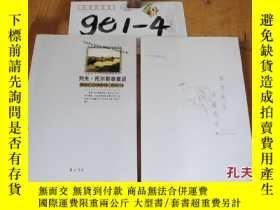 二手書博民逛書店列夫罕見托爾斯泰童話Y11359 托爾斯泰 黃山書社 出版200