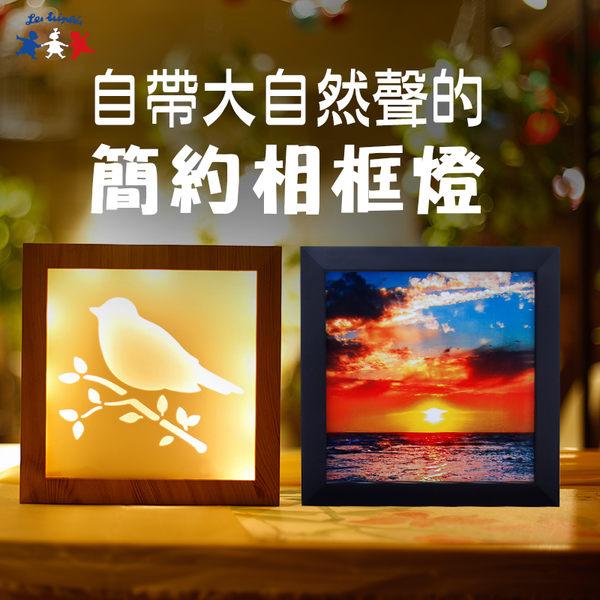 鳥鳴&夕陽&花朵相框創意夜燈