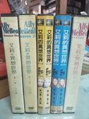 影音專賣店-0032-正版DVD*套裝影集【艾莉的異想世界1-5季】-台灣發行正版二手影集 不拆售