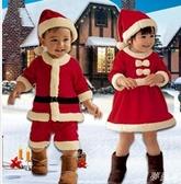 兒童聖誕節服裝聖誕老人衣服中小兒童女童裝扮寶寶幼童聖誕服套裝 夢藝家