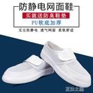 防靜電鞋-防靜電鞋PU軟底加厚藍白皮革網...