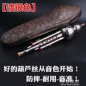 防摔耐用鍍銅葫蘆絲c調降b調成人學生專業演奏型葫蘆絲初學者樂器 交換禮物