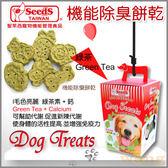 *KING WANG*聖萊西Seeds惜時《機能除臭餅乾系列-綠茶口味》添加酵素、綠茶素增強免疫力-760g