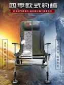 釣魚椅 熊火2019新款歐式釣魚椅折疊便攜輕便全地形多功能不銹鋼可躺釣椅 mks雙11