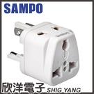 SAMPO 聲寶 旅行萬用轉接頭 (EP-UF1C) 全球通用型