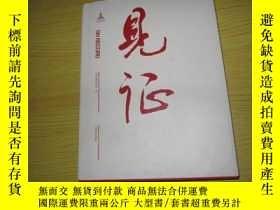 二手書博民逛書店見證ON罕見RECORD 英漢對照(精裝)Y13895 上海攝影