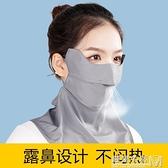 防曬口罩女護頸薄款防紫外線夏天透氣臉罩全臉遮臉夏季冰絲面罩 遇見生活