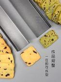 烘焙模具吐司模具曲奇餅干法棍面包整形器【極簡生活館】