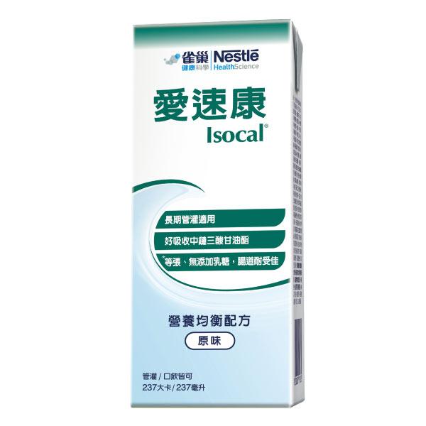 雀巢 愛速康營養均衡配方液237ml(24瓶/箱)【杏一】