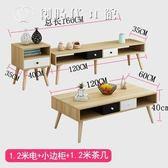 茶幾電視櫃組合套裝現代簡約小戶型簡易迷你實木客廳電視機櫃YYS