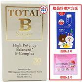 B群+葉酸+肌醇+啤酒酵母 祈達維康B錠30s 【金奇】