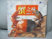 【書寶二手書T1/餐飲_ORI】蟹之味_施建發