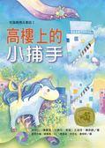 (二手書)牧笛獎童話集:高樓上的小捕手