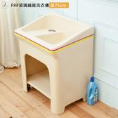 【JL精品工坊】FRP玻璃纖維洗衣槽 [長75cm]限時$3799/流理台/洗衣槽/洗手台/集水槽/洗碗槽