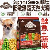 【培菓寵物48H出貨】美國紐健士》低敏無穀天然全齡犬糧(鮭魚+蔬果)-22lb