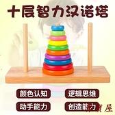漢諾塔十層益智玩具木質兒童早教邏輯思維【聚寶屋】