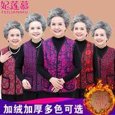 媽媽冬裝外套洋氣上衣中年女裝秋冬加絨加厚馬甲老年人奶奶裝棉衣