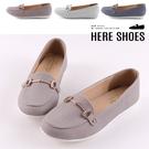 [Here Shoes]舒膠鞋墊 2cm豆豆鞋 金屬飾品 圓頭平底包鞋 樂福鞋 小白鞋 MIT台灣製-KNGE8822
