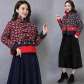 【免運】民族風女裝繡花拼接長袖上衣盤扣立領短款棉衣服洋裝 隨想曲