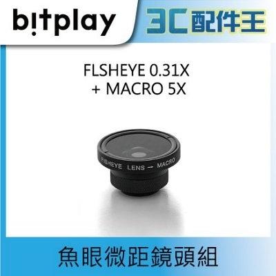 bitplay SNAP! LENS 專用鏡頭 魚眼微距鏡頭組 須搭配bitplay SNAP! 6/Pro 相機殼使用