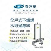 [家事達] 台灣TOPPUROR- 全戶式不鏽鋼水塔過濾器 特價