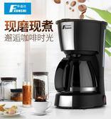 磨豆機 Fxunshi/華迅仕 MD-208A 煮咖啡機家用全自動美式小型迷你咖啡壺 芭蕾朵朵