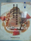 ~書寶 書T5 /餐飲_YIF ~法國藍帶的基礎料理課_ 法國藍帶廚藝學院