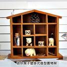 收納盒 迷你房子造型壁掛式置物架 【易奇寶】