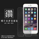 ◆鑽石螢幕保護貼 Apple iPhone 6 Plus/6S Plus (5.5吋) 保護貼 軟性 鑽貼 鑽面貼 保護膜