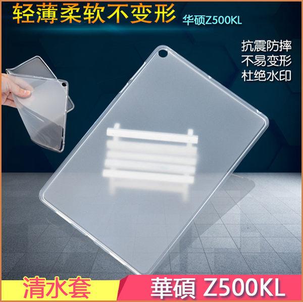 清水套 華碩 ASUS ZenPad 3S 10 Z500KL 2017 平板皮套 Z500KL 超薄 Z10 保護殼 透明 防摔 保護套 軟殼