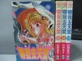 【書寶二手書T7/漫畫書_NCN】帶我去天堂_10~13集間_共4本合售_山田圭子
