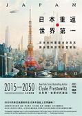 日本重返世界第一:日本如何重塑自身,及其對美國與世界的重要性
