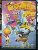挖寶二手片-B04-057-正版DVD-動畫【星球寶貝:溜冰派對】-國英語發音(直購價)