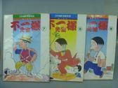 【書寶二手書T7/漫畫書_OUB】不一樣先生_7~9集間_共3本合售