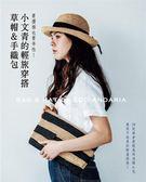 小文青的輕旅穿搭草帽&手織包:要優雅也要率性!