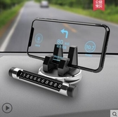 手機車載支架多功能創意汽車手機架