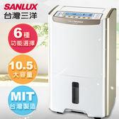 送兩用傘★台灣三洋SANLUX  10.5公升大容量微電腦除濕機 SDH-105LD 除濕防霉