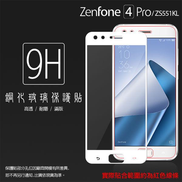 ▽ASUS ZenFone 4 Pro ZS551KL Z01GD 滿版 鋼化玻璃保護貼/高透保護貼/9H/鋼貼/鋼化貼/玻璃貼