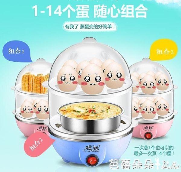 領銳煮蛋器自動斷電迷你家用小型雙層多功能蒸蛋器早餐機神器『快速出貨』