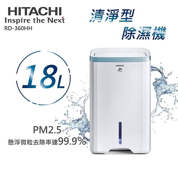 (((全新品))) HITACHI 日立18公升一級能效除濕機 RD-360HH