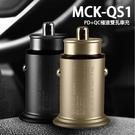 MCK-QS1 極速專用 PD+QC雙快...