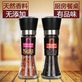 黑胡椒研磨器 海鹽 喜馬拉雅 玫瑰鹽 研磨 黑胡椒粉