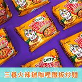 韓國三養 火辣雞肉鐵板炒麵 咖哩風味 單包 140g/包 現貨 泡麵