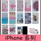 【萌萌噠】iPhone X XR Xs Max 6s 7 8 SE2 日韓時尚個性彩繪側翻皮套 全包軟邊 插卡支架 手機套 皮套