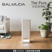 限時88折 BALMUDA  The Pure 空氣清淨機 (白)  A01D-WH 【24H快速出貨】 日本設計公司貨 保固一年