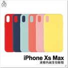 iPhone Xs Max 液態 硅膠 手機殼 矽膠 保護套 按鍵包覆 軟殼 內層絨毛 防摔 保護殼 手機套