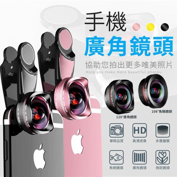 手機魚眼廣角鏡頭自拍4K高清夾式手機鏡頭單眼15x微距外接直播不畸變無暗角變形【HDM891】#捕夢網