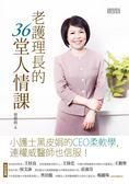 (二手書)老護理長的36堂人情課:小護士黑皮娟的CEO柔軟學,連權威醫師也信服!