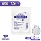 【勤達】4X8吋(8P)滅菌純棉紗布塊10片裝x30包/袋-B40-三總醫院規格款