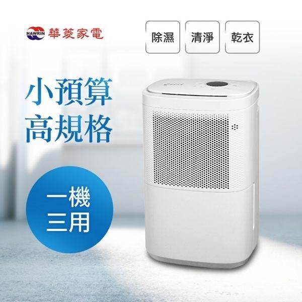 HAWRIN華菱 6L智能清淨除濕機 HPW-5036B